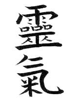 reiki-symbol-new